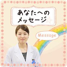 あなたへのメッセージ