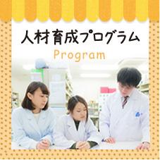 人材育成プログラム